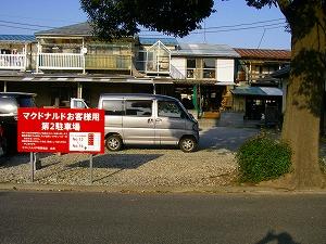 横浜市戸塚区:施工前